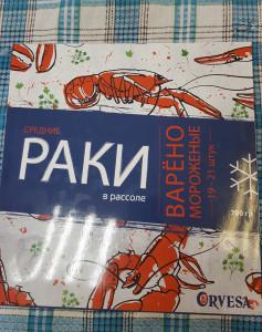 Раки (варено-мороженые) - от 1650 руб./коробка